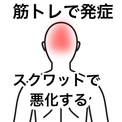 頭痛 筋 トレ