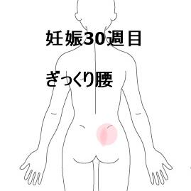 妊娠中のぎっくり腰