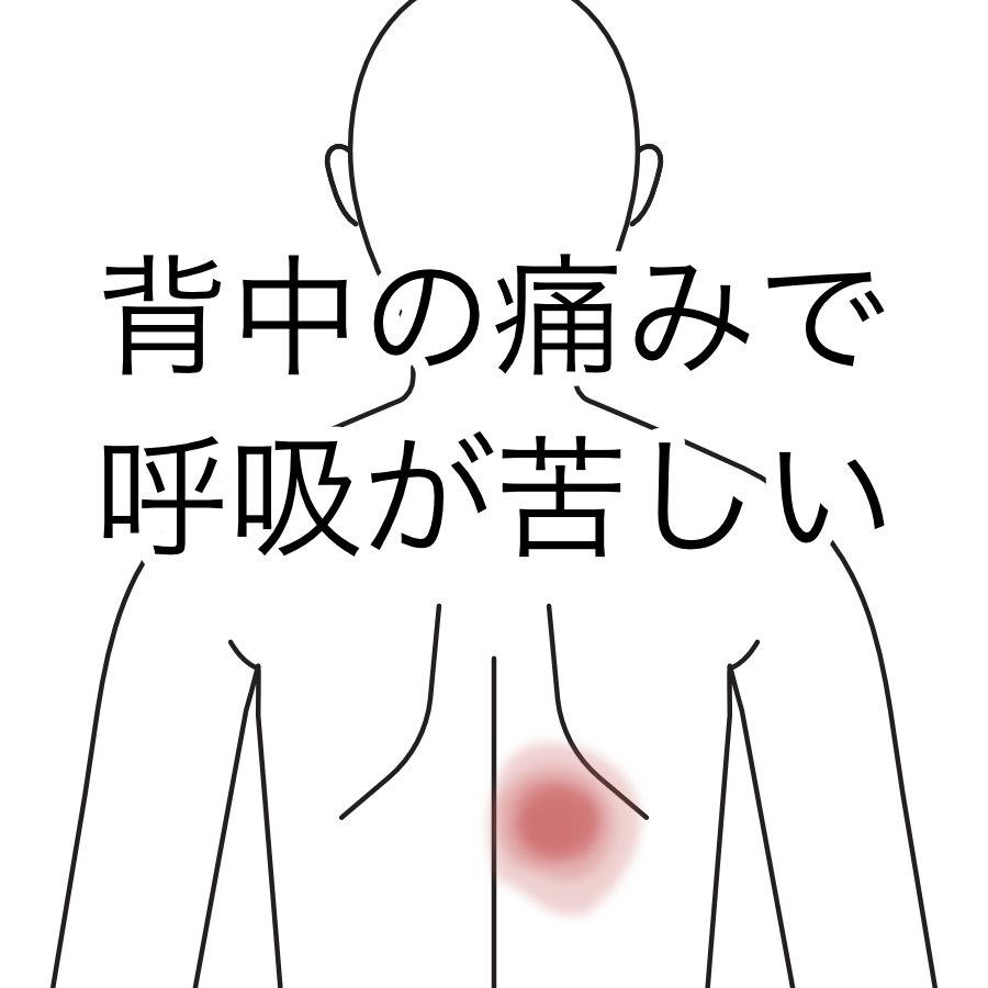 吸う 肩 と を が 痛い 甲骨 息