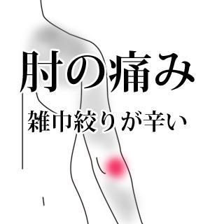 鍼施術で改善した肘の痛み