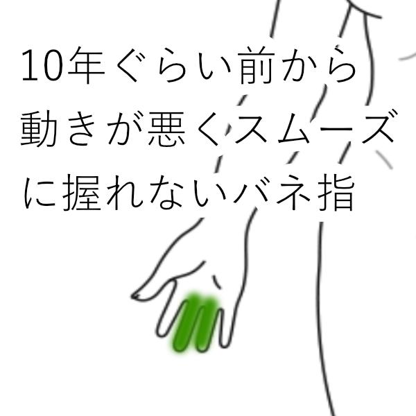 右手 薬指 しびれ