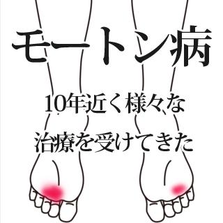 鍼で改善したモートン病の症例ー埼玉県志木市のいろは治療院ー