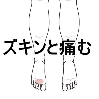 病院 足 の 指 痛い