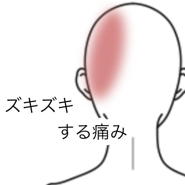 が の 痛い 耳 の 後ろ 骨
