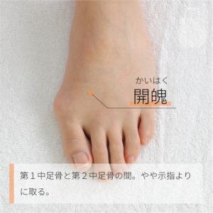 開魄(かいはく)|KHK