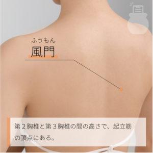 風門(ふうもん)|足の太陽膀胱経|BL12 Fengmen