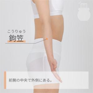 鉤笠(こうりゅう)