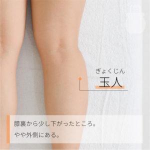 玉人(ぎょくじん)|GYJ