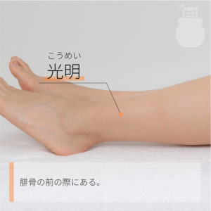 光明(こうめい)|足の少陽胆経|GB37 Guangming