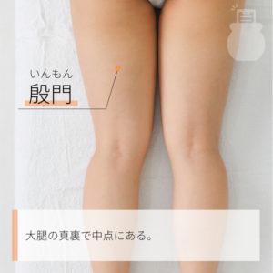 殷門(いんもん)|足の太陽膀胱経|BL37 Yinmen