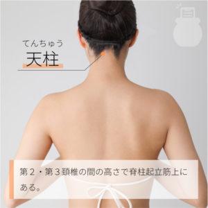 天柱(てんちゅう)|足の太陽膀胱経|BL10 Tianzhu