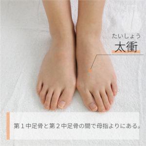 太衝(たいしょう)|足の厥陰肝経|LR3 Taichong