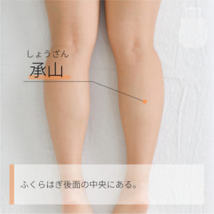 承山(しょうざん)|足の太陽膀胱経|BL57 Chengshan