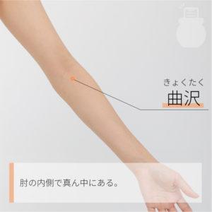 曲沢(きょくたく)|手の厥陰心包経|PC3 Quze