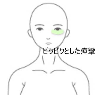 ピクピク する が 目の下 目の下のピクピクが止まらない!痙攣する原因と対処法