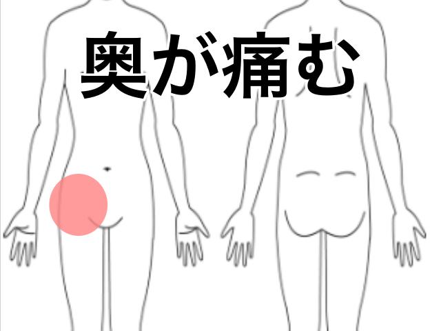 股関節の突っ張り